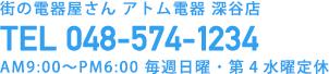 街の電器屋さん アトム電器 深谷店 TEL 048-574-1234 AM9:00~PM6:00 毎週日曜・第4水曜定休